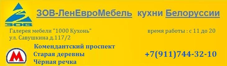 кухни зов белоруссии