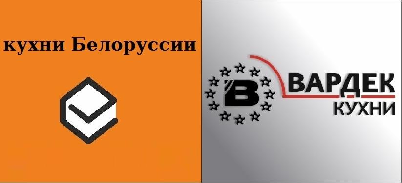кухни белоруссии ,кухни вардек